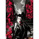 PARCO歌舞伎 決闘!高田馬場 【DVD】