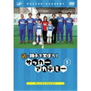 続・親子で学ぼう! サッカーアカデミー VOL.5 【DVD】