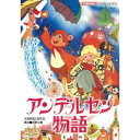 アンデルセン物語 【DVD】