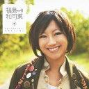 福島和可菜/Smileちょい足し、元気ちょい足し 【CD】