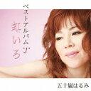 五十嵐はるみ/ベストアルバムJ 虹いろ 【CD】