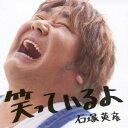 石塚英彦/笑っているよ 【CD+DVD】