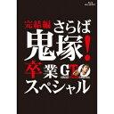 GTO 完結編~さらば鬼塚!卒業スペシャル~ 【Blu-ray】