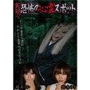 実録!!恐怖の心霊スポット 櫻井りか&鈴木ゆき 【DVD】
