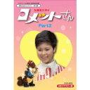 【送料無料】九重佑三子の コメットさん HDリマスターDVD-BOX Part2 【DVD】