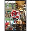 ごぶごぶBOX2 【DVD】