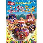 NHKおかあさんといっしょ/横山だいすけ・三谷たくみ/ふしぎなテント 【DVD】