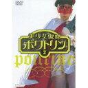 美少女仮面ポワトリン VOL.2 【DVD】