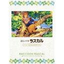 【送料無料】あらいぐまラスカル ファミリーセレクションDVDボックス 【DVD】
