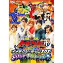 烈車戦隊トッキュウジャー THE MOVIE ギャラクシーラインSOS メイキングイマジネーション 【DVD】