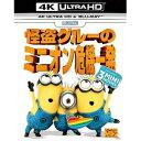 怪盗グルーのミニオン危機一発 UltraHD 【Blu-ray】