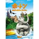 ホートン/ふしぎな世界のダレダーレ<特別編> 【DVD】