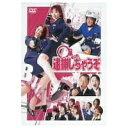 【送料無料】逮捕しちゃうぞ DVD-BOX 【DVD】