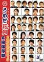 うめだ花月全芸人/うめだ花月2周年記念DVD A級保存盤 【DVD】