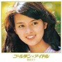 岡田奈々/ゴールデン★アイドル 岡田奈々 【CD】