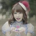 あやみ旬果/素敵なラブリーボーイ 【CD+DVD】
