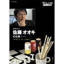 プロフェッショナル 仕事の流儀 デザイナー 佐藤オオキの仕事 世界をもっと、心地よく 【DVD】