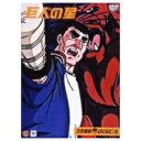 巨人の星 不死鳥編 DISC5 【DVD】
