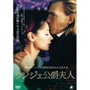 ランジェ公爵夫人 【DVD】