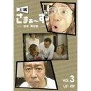 主演 さまぁ〜ず 〜設定 美容室〜 vol.3 【DVD】