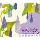 其它 - (オムニバス)/ぴあのピア Vol.4 ロマン派の誕生〜シューベルト編 【CD】