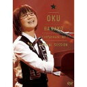 奥華子 一夜限りのSpecial Session 〜2010.12.25 Christmas〜 【DVD】