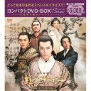 樂天商城 - 琅邪榜〜麒麟の才子、風雲起こす〜 コンパクトDVD-BOX3 【DVD】