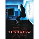 TENBATSU 【DVD】