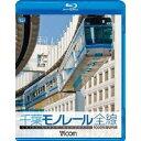 1000型 千葉モノレール 【Blu-ray】