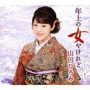 山口ひろみ/年上の女やけれど c/wさよなら…あなた 【CD】