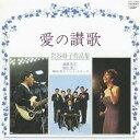 日本流行音乐 - (オムニバス)/愛の讃歌(岩谷時子作品集) (期間限定) 【CD】