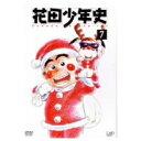 花田少年史 7 【DVD】