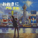 門松良祐/おおきに 【CD】...
