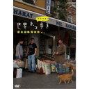 岩合光昭の世界ネコ歩き イスタンブール 【DVD】