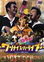 ワンナイ スーパーライブ in パシフィコ横浜2004 【DVD】