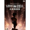 GHOST IN THE SHELL/攻殻機動隊2.0 【DVD】