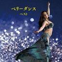 ホッサム・ラムジー/ベリーダンス ベスト 【CD】