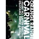 DVD - ORANGE RANGE カーニバル〜春の祭典スペシャル〜 at さいたまスーパーアリーナ 【DVD】