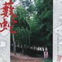 ザ・コブラツイスターズ/藪蛇 【CD】