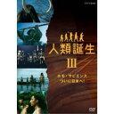 NHKスペシャル 人類誕生 III ホモ・サピエンス ついに日本へ! 【DVD】