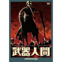 武器人間 【DVD】