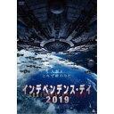 インデペンデンス・デイ2019 【DVD】