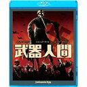 武器人間 【Blu-ray】