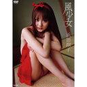 浜田翔子 風少女 【DVD】