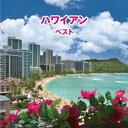 (ワールド・ミュージック)/ハワイアン ベスト 【CD】