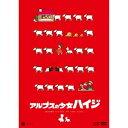 アルプスの少女ハイジ ベスト アルムの山/ハイジとクララ《初回限定版》 【DVD】