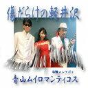 青山ムイロマンティコス/傷だらけの軽井沢 【CD】