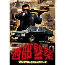 西部警察 マシンコレクションシリーズ MACHINE-X 【DVD】