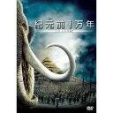 紀元前1万年 【DVD】