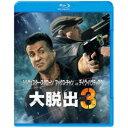 大脱出3 【Blu-ray】